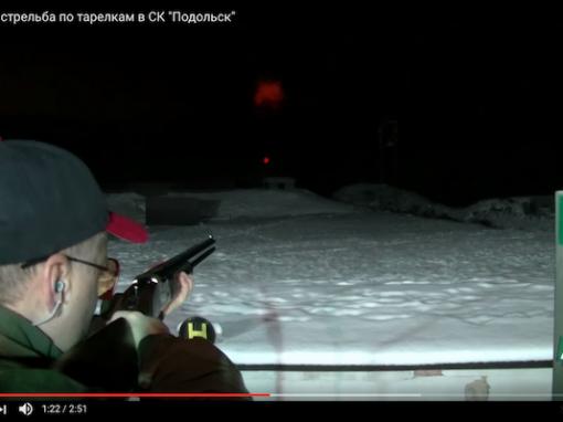 Ночная стрельба по тарелкам в СК «Подольск»