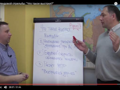 Уроки стендовой стрельбы: «Что такое выстрел?»