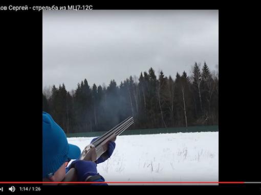 Шорников Сергей — стрельба из МЦ7-12С
