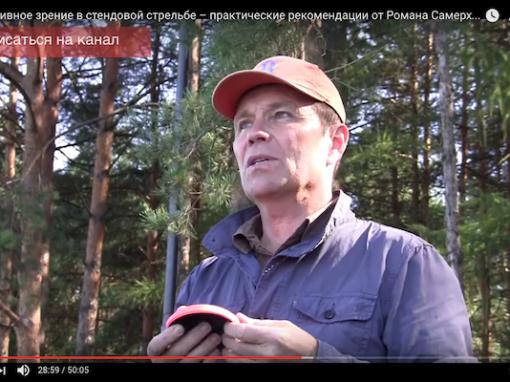 Эффективное зрение – практические рекомендации от Романа Самерханова