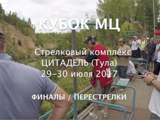 КУБОК МЦ Суперфинал | 29-30.07.2017