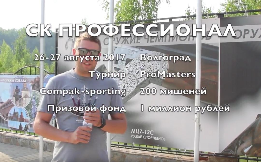 PROMASTERS. 26-27 августа 2017. Волгоград. Компакт. (постоянно обновляется)