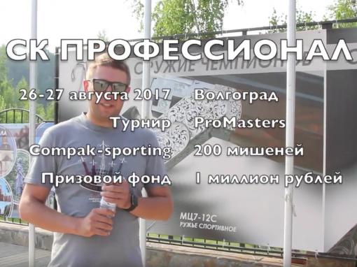 СК Профессионал | ProMasters | 26-27.08.2017 | Волгоград | Компакт
