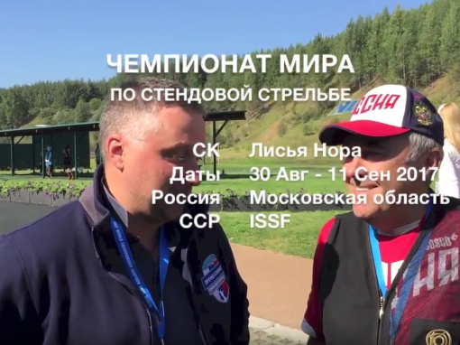 Чемпионат мира по стендовой стрельбе 2017 | Интервью с Олегом Кулаковым | Лисья Нора