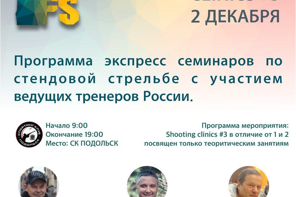 SHOOTING CLINICS #3 — теоритический курс 2 декабря