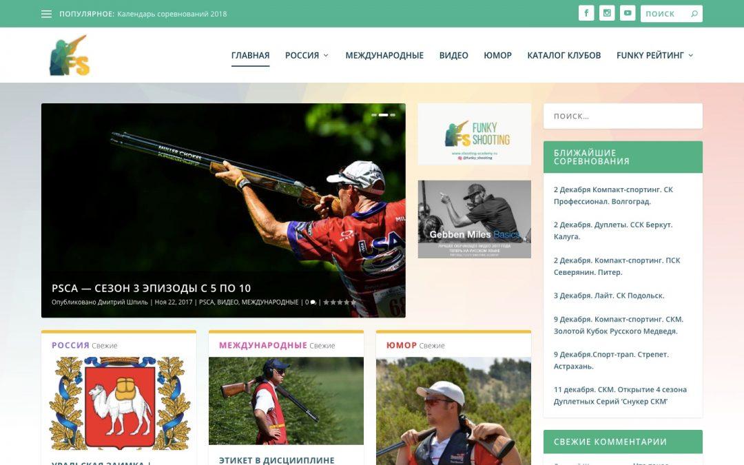 Новый сайт FS News !!! Новости Стендовой стрельбы и не только