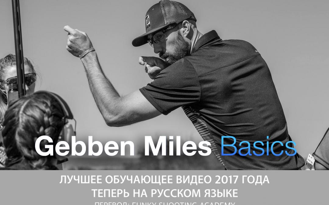 Новый фильм Гебенна Майлса | Продвинутый уровень | Вопросы