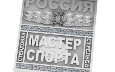 Мастера спорта России по стендовой стрельбе с 2017 | (постоянно обновляется)