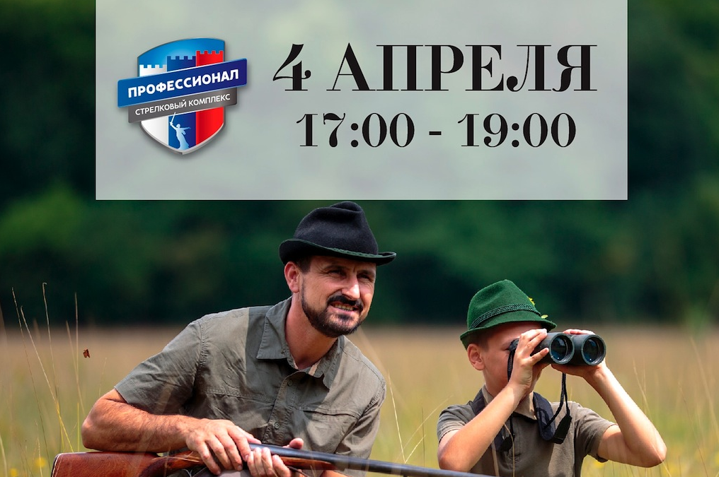 04Апр2019 | Экспресс семинар для охотников | Волгоград | СК Профессионал