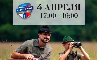 04Апр2019   Экспресс семинар для охотников   Волгоград   СК Профессионал
