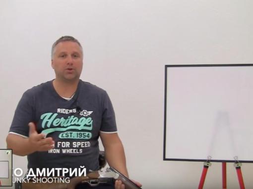 Мир Спортинга Дмитрия Ильенко #1 | Боковые мишени | Классическая техника выстрела