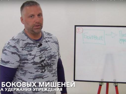 Мир Спортинга Дмитрия Ильенко | Стреляем боковые мишени | Техника удержания упреждения