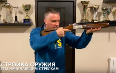 Новое видео на канале Funky Shooting | Настройка оружия для спорта и охоты