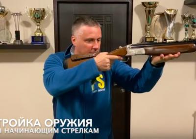 Советы начинающим стрелкам | Настройка оружия для спорта и охоты