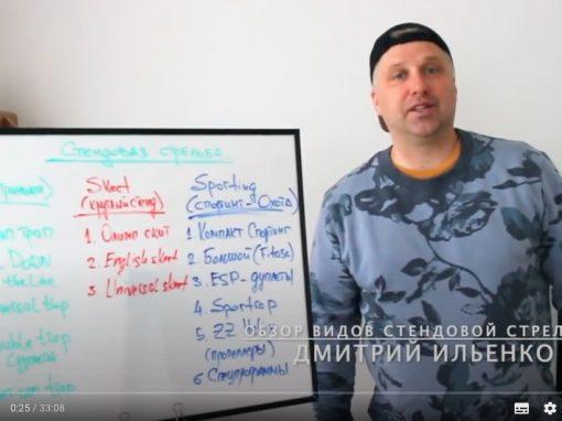 Что такое стендовая стрельба | Классификация и краткий обзор