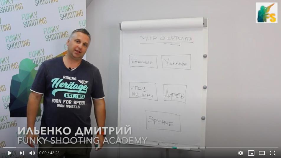 Новое видео из Цикла: Мир спортинга Дмитрия Ильенко