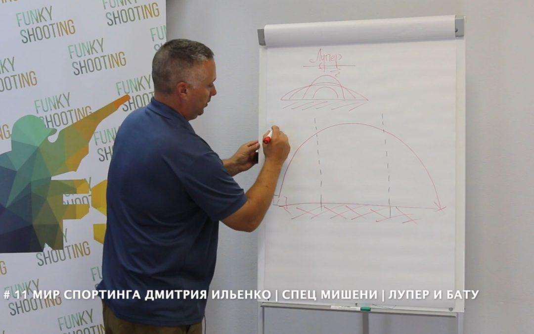 3 новых видео из цикла: Мир спортинга Дмитрия Ильенко